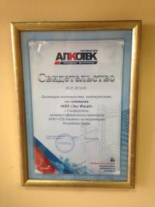 Сертификат компании Эко-Фасад